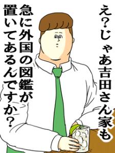 misawa-zukan