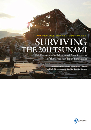 surviving-the-2011-tsunami