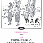 gunnma