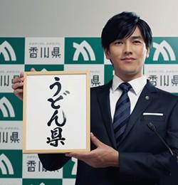 udon-ken