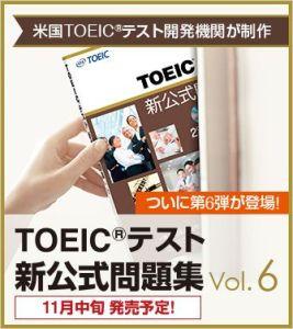 toeic_vol6_ad