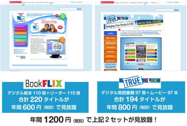 bookflix-trueflix