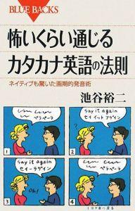 katakana-eigo-housoku