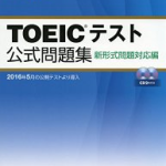 new_toeic_book