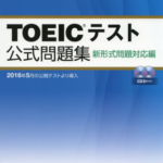 toeic_official_new