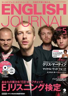 EnglishJournal.png
