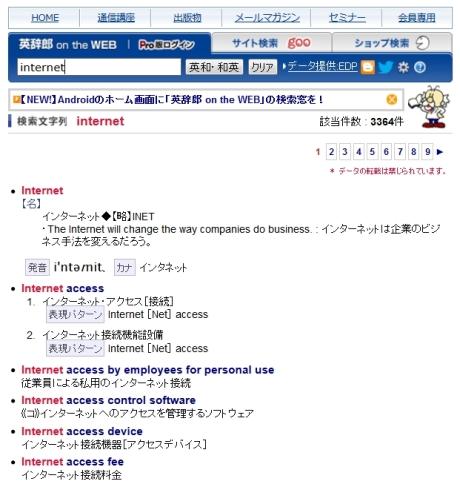 eijiro-internet.jpg