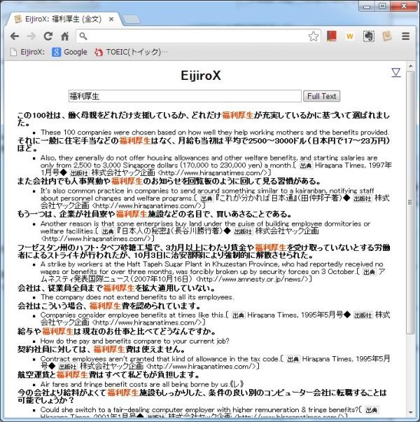 eijiro7.jpg