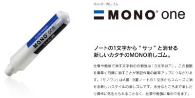 monoone.png