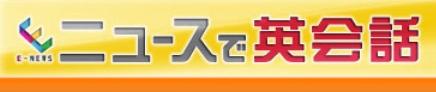 news-de-eikaiwa-logo.jpg