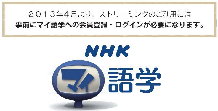 nhk-gogaku-streaming.jpg