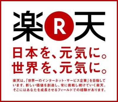 rakuten-logo.jpg