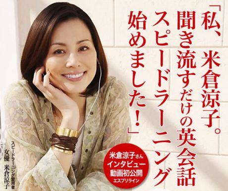 yonekura-sl.jpg