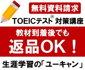 ユーキャンのTOEIC講座